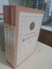 财主底儿女们(上、下):百年百种优秀中国文学图书