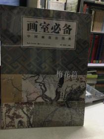 画室必备:中国画技法图典(梅花篇)