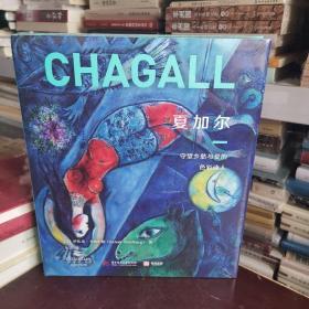 夏加尔:守望乡愁与爱的色彩诗人