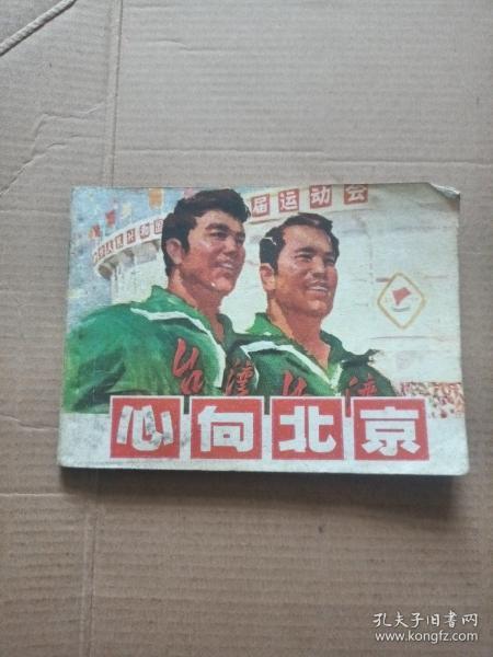 连环画  心向北京