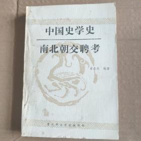 中国史学史 南北朝交聘考