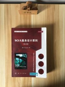 服务计算技术丛书:SOA服务设计原则(英文版)
