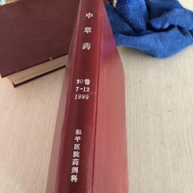 中草药30卷 7-12 1999