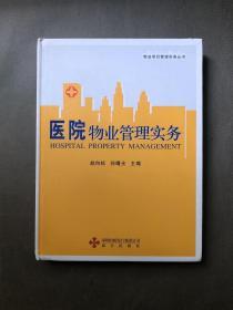 医院物业管理实务