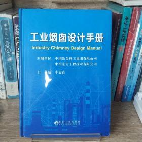 工业烟囱设计手册