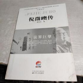 倪徵(日奥)传:法界巨擘