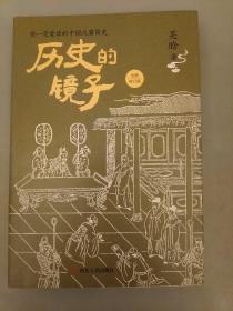 历史的镜子:全新修订版(你一定爱读的中国反腐简史!)2021.6.26