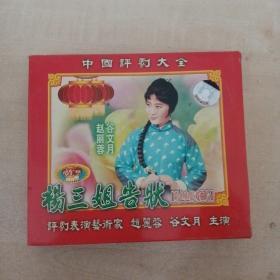 評劇光盤  楊三姐告狀(2碟VCD,電影版)----谷文月