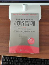 战略管理(第七版 中国版)