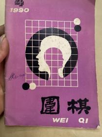 围棋1990年4月