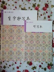 胡三元教写字 : 生字抄写本. 五年级. 上册