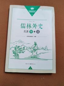 儒林外史 名著导+读