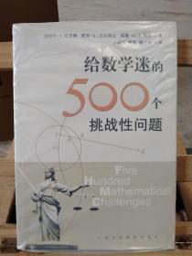 给数学迷的500个挑战性问题