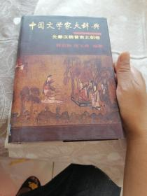 中国文学家大辞典.先秦汉魏晋南北朝卷