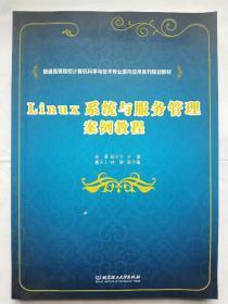 Linux系统与服务管理案例教程