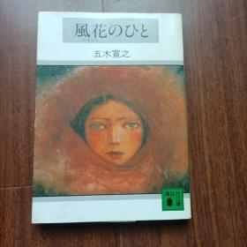 风花のひと【日文原版】