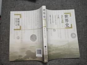 世界史·现代史编(下卷)【后面小部分页右下侧轻度水印】