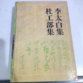 古典名著普及文库:李太白集  杜工部集