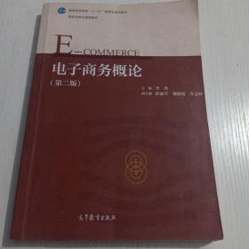 """电子商务概论(第2版)/普通高等教育""""十一五""""国家级规划教材"""