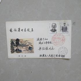 纪念林伯渠同志诞辰一百周年纪念邮票,首日封,戳