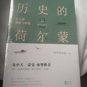 历史的荷尔蒙.2 (国学、历史小说)