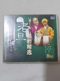 京剧CD  老旦唱腔精选【绝对正版】