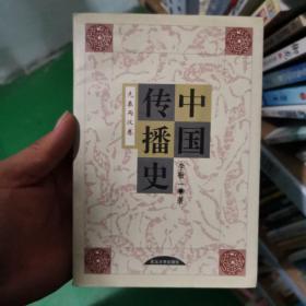 中国传播史.先秦两汉卷