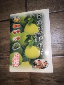 玉环文史资料17(水果专辑)