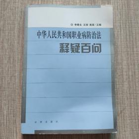 中华人民共和国职业病防治法释释疑百问