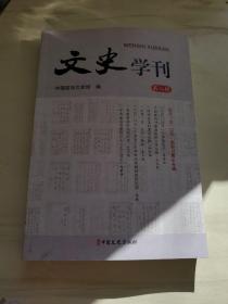 文史学刊 第八辑