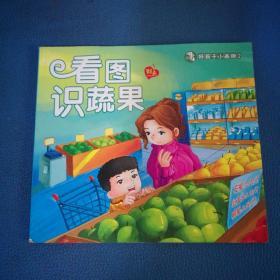 好孩子小画册2 看图识蔬果