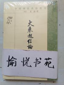 中国佛教典籍选刊:大乘起信论校释