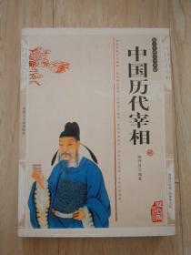 中国历代宰相