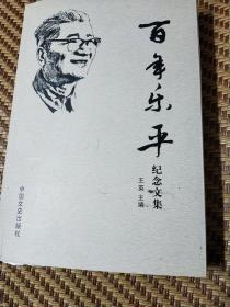 百年乐平纪念文集