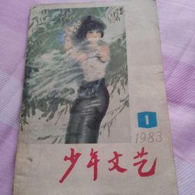 少年文艺《1983年第1期》