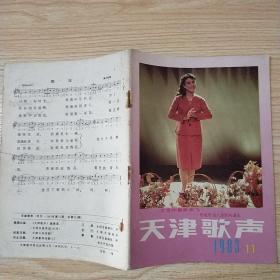 天津歌声1983 11