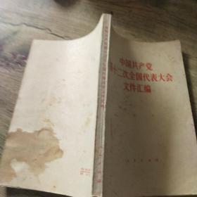 中国共产党第十二次全国代 表大会文件汇编