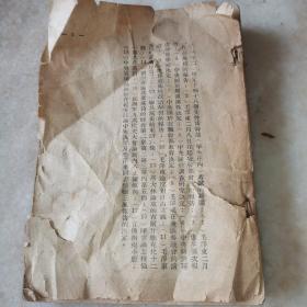 佚名 毛泽东文选 选集 书皮丢失,前后有缺页