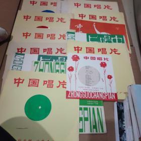 中国唱片   14张