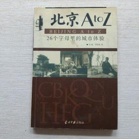 北京AtoZ:26个字母里的城市体验