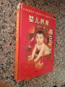 婴儿养育每日一页