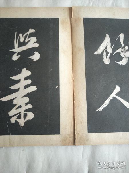 江宁邓维玉刻碑拓双七页。