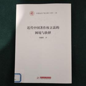 近代中国著作权立法的困境与抉择