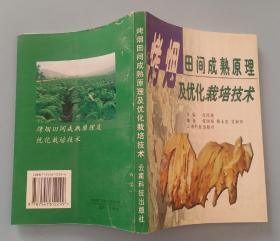 烤烟田间成熟原理及优化栽培技术