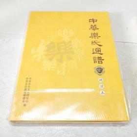 中华乐氏通谱(精读本)精装,未翻阅