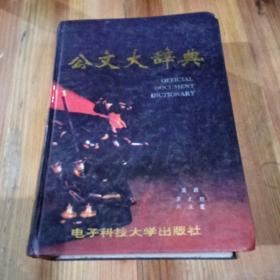 公文大辞典