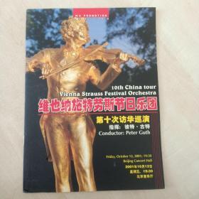 音乐节目单  维也纳施特劳斯节日乐团第十次访华(2001)