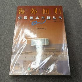 海外回归 中医善本古籍丛书 第六册