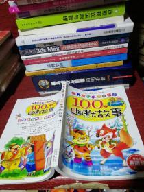 中国儿童成长必读故事:培养孩子乐观自信的100个幽默故事(少儿注音彩图版)