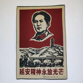 毛主席文革刺绣织锦画红色收藏延安编号15